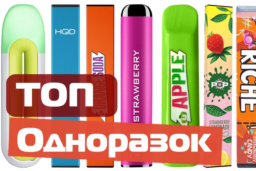 Лучшие одноразовые электронные сигареты